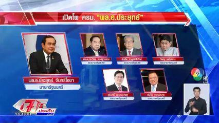 เปิดโผ ครม.พลเอกประยุทธ์ จบศึกชิงเก้าอี้ คืนกระทรวงเกรด A ประชาธิปัตย์-ภูมิใจไทย