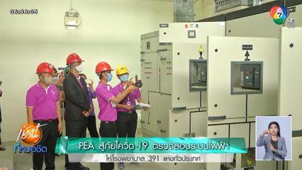 เช้านี้เพื่อสังคม : PEA สู้ภัยโควิด-19 ตรวจสอบระบบไฟฟ้าให้โรงพยาบาล 391 แห่งทั่วประเทศ