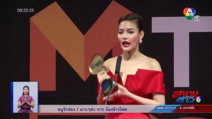ปุ๊กลุก ฝนทิพย์-ผู้กำกับสยาม-เดียร์ ดาริน รับรางวัล MThai : สนามข่าวบันเทิง