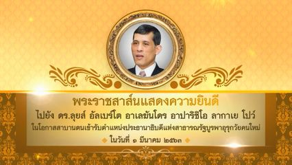 พระบาทสมเด็จพระเจ้าอยู่หัว มีพระราชสาส์นแสดงความยินดีไปยัง ด็อกเตอร์ ลุยส์ อัลเบร์โต อาเลฆันโดร อาปาริซิโอ ลากาเย โปว์ ประธานาธิบดีแห่งสาธารณรัฐบูรพาอุรุกวัยคนใหม่ ในวันที่ 1 มีนาคม 2563