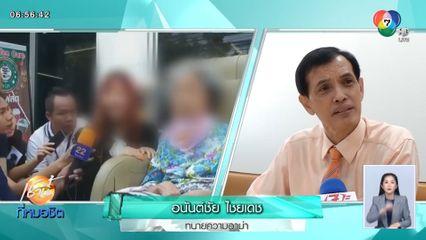 ทนายความอาม่า ชี้ ลูกสาวในไส้-พนักงานธนาคาร ผิดชัดเจน