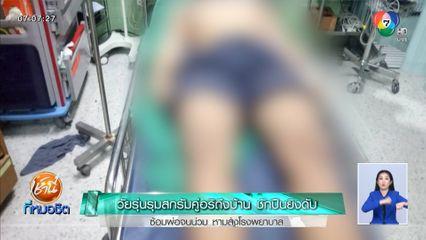 วัยรุ่นรุมสกรัมคู่อริถึงบ้าน ชักปืนยิงดับ ซ้อมพ่อจนน่วม หามส่งโรงพยาบาล