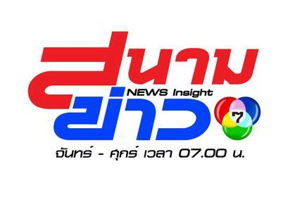 สนามข่าว 7 สี