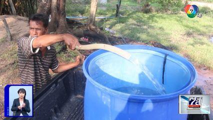 น้ำประปาบ้านนาคำน้อยไม่ไหลมานานกว่า 3 เดือน จ.มุกดาหาร