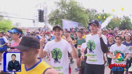 เข้ม หัสวีร์-ยูโร ยศวรรธน์ ร่วมวิ่งโครงการก้าวคนละก้าว ก้าวต่อไปด้วยพลังเล็ก ๆ จ.ขอนแก่น : สนามข่าวบันเทิง