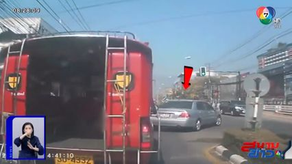 ภาพเป็นข่าว : วิจารณ์ยับ! เก๋งกลับรถในที่ห้ามกลับ สองแถวตามหลังเบรกกะทันหัน ผู้โดยสารถึงกับล้ม