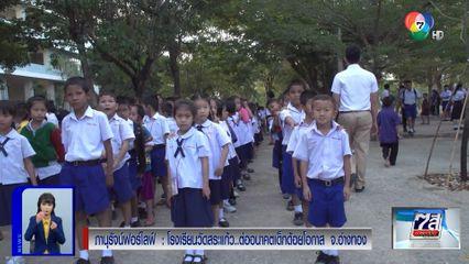 ภานุรัจน์ฟอร์ไลฟ์ : โรงเรียนวัดสระแก้ว ต่ออนาคตเด็กด้อยโอกาส จ.อ่างทอง