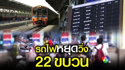 รถไฟหยุดวิ่ง 22 ขบวน เหตุผู้โดยสารยกเลิกเดินทาง ลดเสี่ยงติดเชื้อโควิด-19