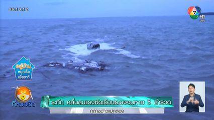 ระทึก คลื่นลมแรงซัดเรือประมงจมหาย 5 ลำรวด กลางอ่าวแม่กลอง
