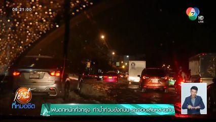 ฝนตกหนักทั่วกรุง ทำน้ำท่วมขังถนน รถจอดเสียหลายคัน