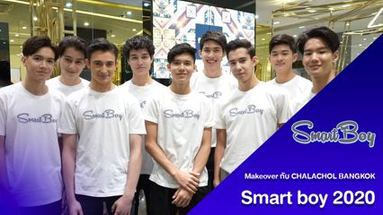 Oh my Boys | Makeover กับ CHALACHOL BANGKOK