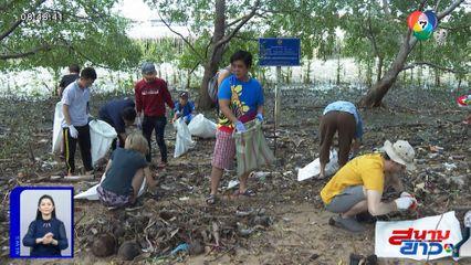 รายงานพิเศษ : กระแส มาเรียม ปลุกเยาวชนงดทิ้งขยะลงทะเล
