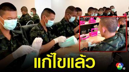 ทหาร ช่วย พณ. แพ็กหน้ากากอนามัยปรับแก้ใส่ถุงมือ-หน้ากากฯ หลังโซเชียลติง