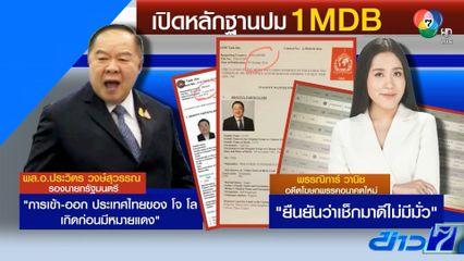 รัฐบาลจ่อฟ้อง 'ช่อ พรรณิการ์' ปม 1MDB เตือนอภิปรายนอกสภาไม่มีเอกสิทธิคุ้มครอง