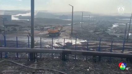 รัสเซีย ประกาศภาวะฉุกเฉิน หลังพบน้ำมันรั่วกว่า 2 หมื่นลิตร