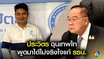 ประวิตร ฉุน เทพไท พูดมาได้รัฐบาลไม่จริงใจไม่จริงใจแก้รัฐธรรมนูญ