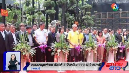 ภาพเป็นข่าว : สวนนงนุชพัทยา เปิดให้ชาวปทุมธานี-สระบุรี-ลพบุรี เข้าชมฟรี ก.ย.นี้