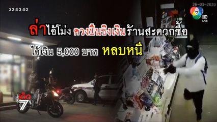 เตรียมออกหมายจับคนร้ายบุกเดี่ยวควงปืนชิงเงินร้านสะดวกซื้อ ได้เงิน 5,000 บาท