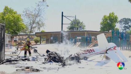 สลด! เครื่องบินเล็กตกในสหรัฐฯ นักบินเสียชีวิตคาที่
