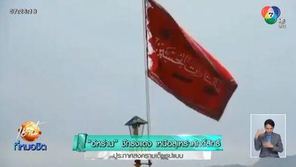 อิหร่าน ชักธงแดง เหนือสุเหร่าศักดิ์สิทธิ์ ประกาศสงครามเต็มรูปแบบ
