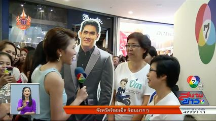 เพชรหอมตะลุยกอง 7 HD Festival ชลบุรี : สนามข่าวบันเทิง