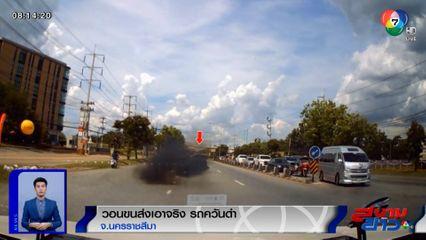 ภาพเป็นข่าว : วอนขนส่งโคราชเอาจริง ตรวจจับรถควันดำสร้างมลพิษ