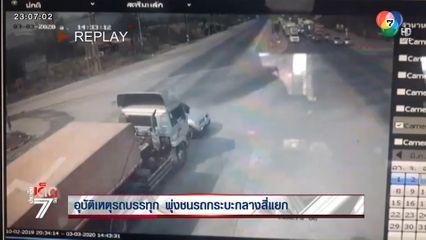 อุบัติเหตุรถบรรทุก พุ่งชนรถกระบะกลางสี่แยก