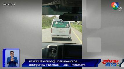 ภาพเป็นข่าว : รถตู้แล้งน้ำใจ! ไม่หลบรถพยาบาล แม้บีบแตร-เปิดไซเรน ก็ไม่แคร์