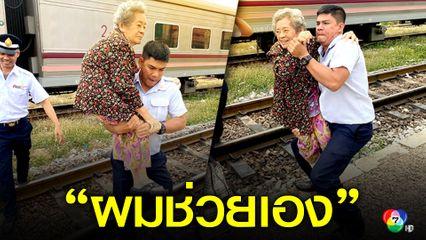 ชื่นชมหนุ่มรถไฟ น้ำใจงาม อุ้มคุณยายลงสถานี