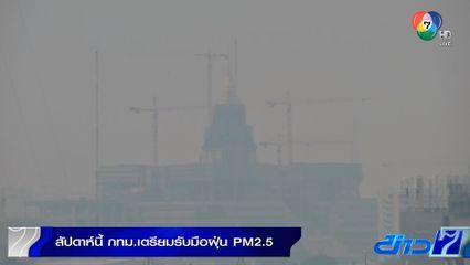 กรมควบคุมมลพิษ เตือนชาวกรุงเตรียมรับมือฝุ่น PM2.5 วันที่ 3-7 ธ.ค.นี้