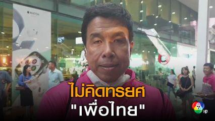 ชัชาติปัดทรยศเพื่อไทย หลังจ่อชิงผู้ว่าฯ กทม. ในนามอิสระ