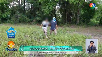 บุกรวบนักพนัน 14 คน ตั้งวงเล่นไพ่ในเพิงพักข้างทุ่งนา วิ่งหนีกระเจิง