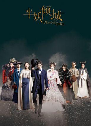 """ภาพยนตร์จีนชุด เรื่อง """"ลิขิตรักปีศาจสาว"""" (DEMON GIRL)"""