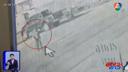 ภาพเป็นข่าว : นาทีสลด ลุง รปภ.วิ่งข้ามถนน จู่ๆ วิ่งย้อนกลับ ถูกกระบะพุ่งชนร่างกระเด็นเสียชีวิต