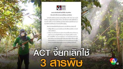 ACTออกแถลงการณ์จี้รัฐยกเลิกใช้3สารพิษ