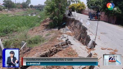 ถนนเลียบคลองชลประทานทรุดเกือบ 2 เมตร จ.สุพรรณบุรี