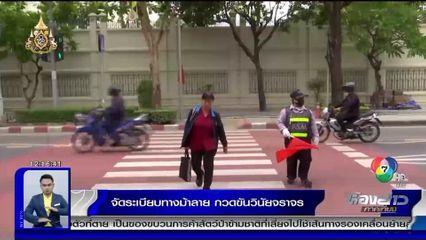 จัดระเบียบทางม้าลาย กวดขันวินัยจราจร ลดอุบัติเหตุคนข้ามถนน