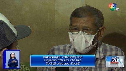 ภานุรัจน์ฟอร์ไลฟ์ : วอนช่วย ปู่-หลาน ชีวิตรันทด เพื่อนบ้านเผยปู่ยอมกินข้าวบูด-ซ้ำถูกตัดน้ำตัดไฟบ่อยครั้ง