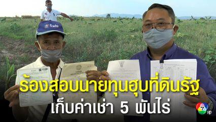 ตัวแทนเกษตรกร อ.บ้านแพง ร้องนายอำเภอ ตรวจสอบนายทุนฮุบที่ดินรัฐปล่อยเช่าหากินถึง 5 พันไร่