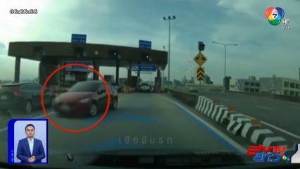 ภาพเป็นข่าว : รถเก๋งมักง่าย! ขับย้อนศรบนทางด่วน ไม่กลัวอันตราย