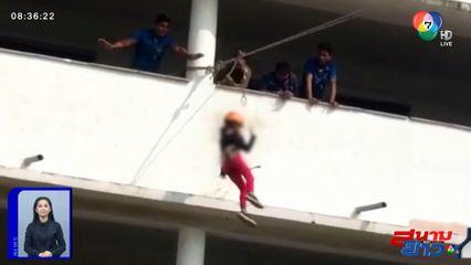 ภาพเป็นข่าว : นาทีระทึก! เด็กหญิงตกจากสลิง ความสูง 9 เมตร บาดเจ็บสาหัส