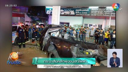 กระบะเสียหลักพุ่งชนเสาไฟฟ้า รถขาดสองท่อน-คนขับเสียชีวิต