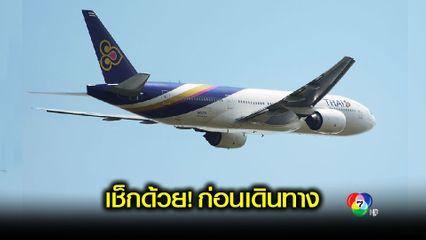การบินไทยจัดเที่ยวบินระบายผู้ตกค้าง