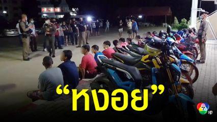 รวบแก๊งแว้นปราจีนบุรี หลังชาวบ้านบ่นรำคาญ