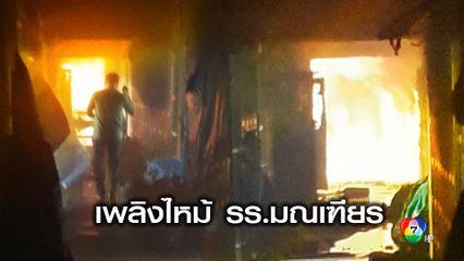 เพลิงไหม้ส่วนต่อเติมรรมณเฑียร