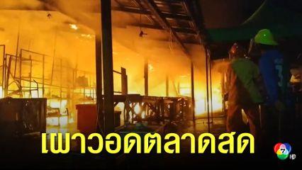เพลิงไหม้ตลาดสดกลางเมืองสังขละบุรี เผาวอดกว่า 100 ร้านค้า