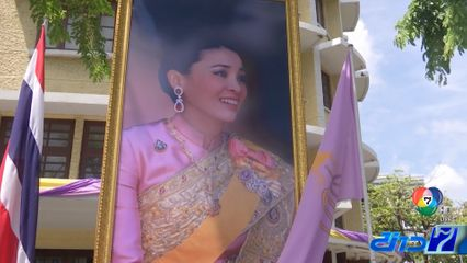 กทม.จัดซุ้มเฉลิมพระเกียรติ วันเฉลิมพระชนมพรรษาพระราชินี