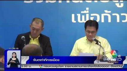 ปชป.เตรียมตัดสินใจทางการเมืองครั้งสำคัญ ระบุมี 4 แนวทาง