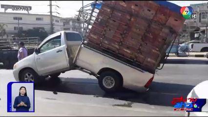 ภาพเป็นข่าว : อุทาหรณ์! กระบะขนสับปะรดหนักเกินไป ทำรถหักครึ่งกลางคัน