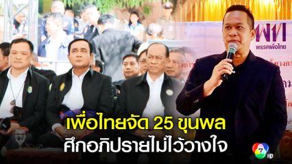 เพื่อไทย จัด 25 ขุนพล สู้ศึกซักฟอก นายกฯ หวังสูงถึงล้มรัฐบาล
